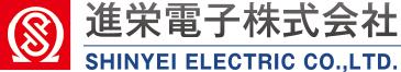 進栄電子株式会社
