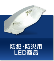 防犯・防災用LED商品