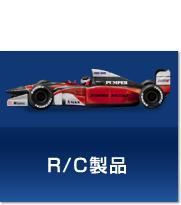 R/C製品